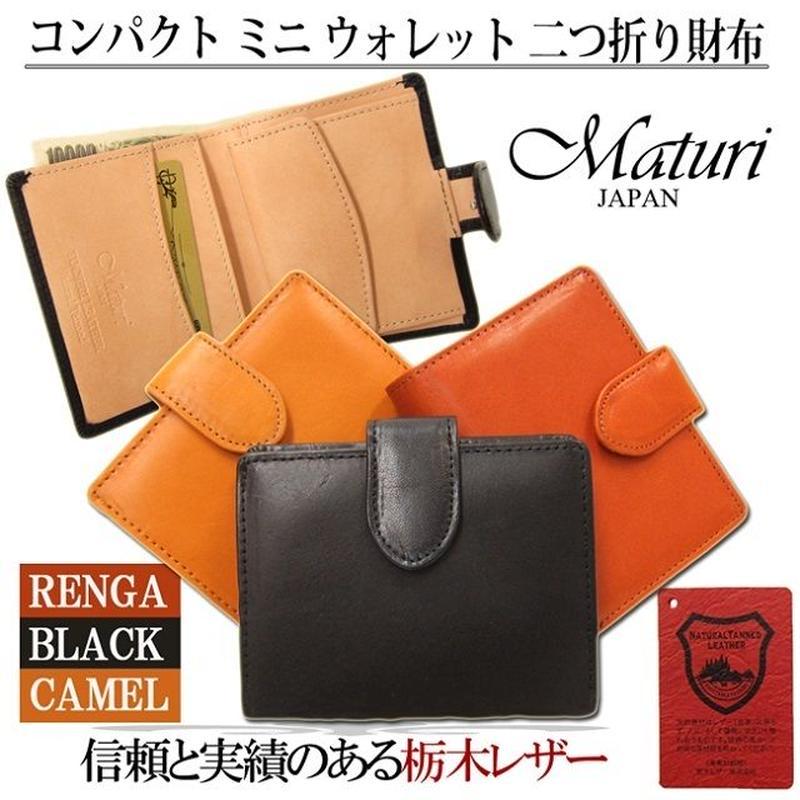 Maturi マトゥーリ  栃木レザー 牛革 コンパクト ミニ ウォレット 二つ折り財布 MR-077 選択カラー