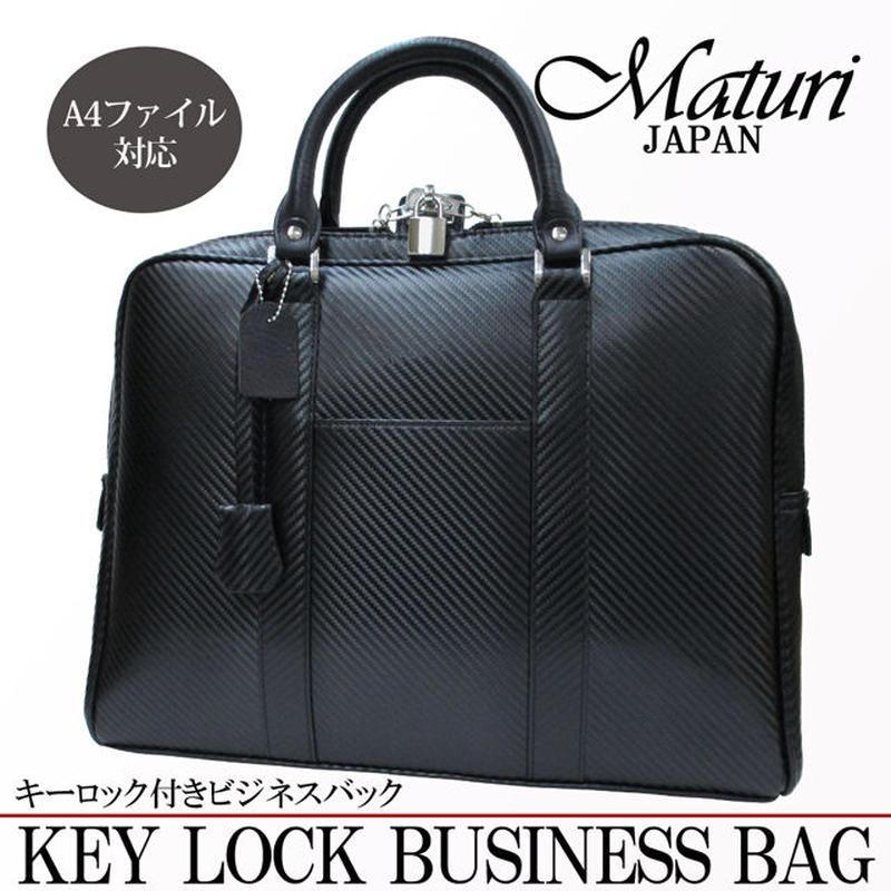 Maturi マトゥーリ カーボン調 ブリーフケース ビジネスバッグ 鍵付き MT-31 BK