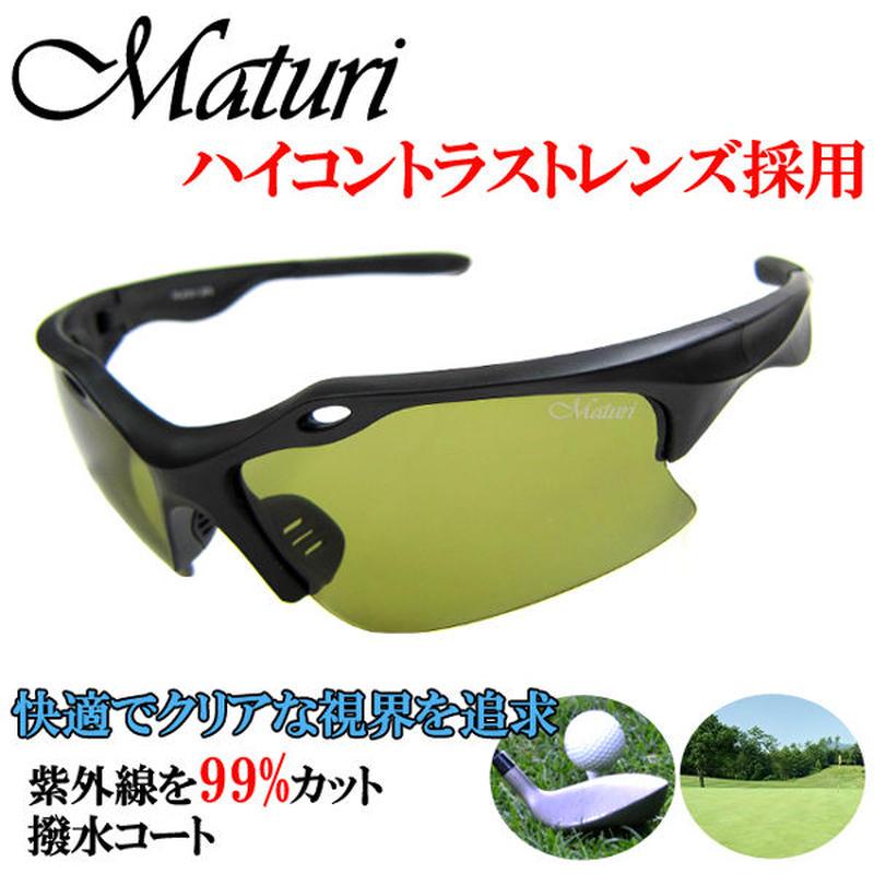 Maturi マトゥーリ スポーツ ゴルフ サングラス ケース付き ハイコントラストレンズ採用! TK-210-1
