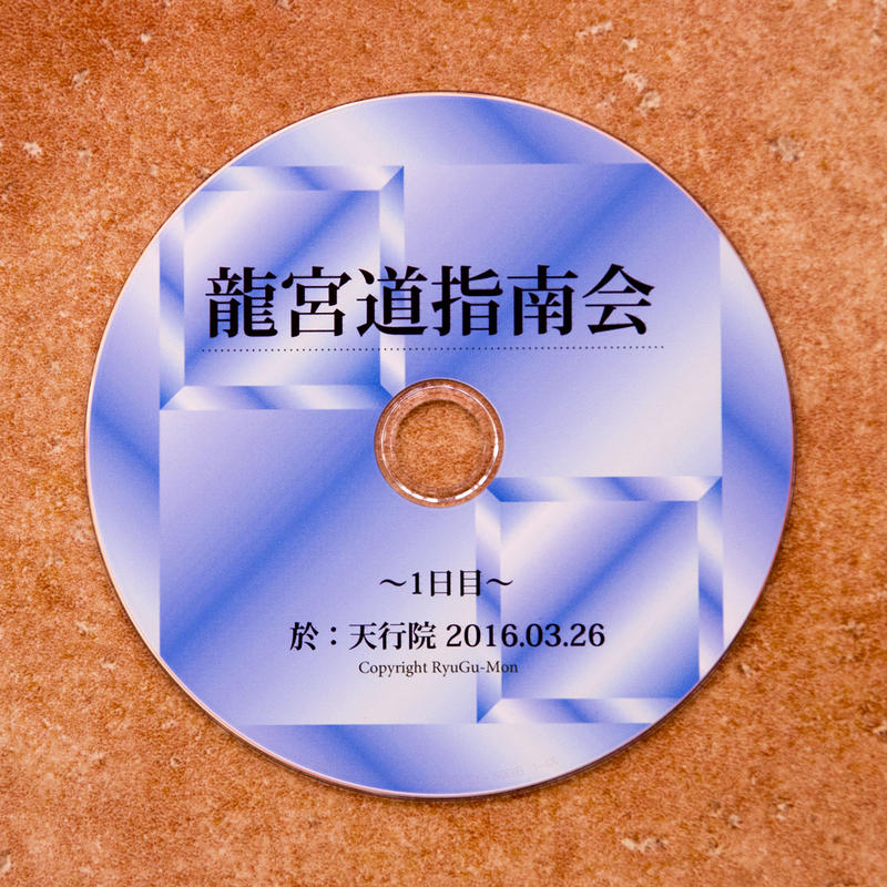 龍宮道指南会(2016.3.26/27)3Dヒーリング・ディスク2枚組