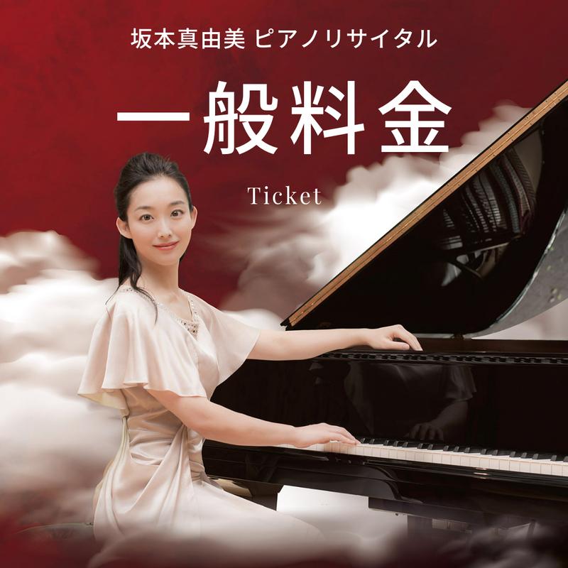 Fantasie  2019年3月9日(土) 坂本真由美ピアノリサイタル(一般料金)