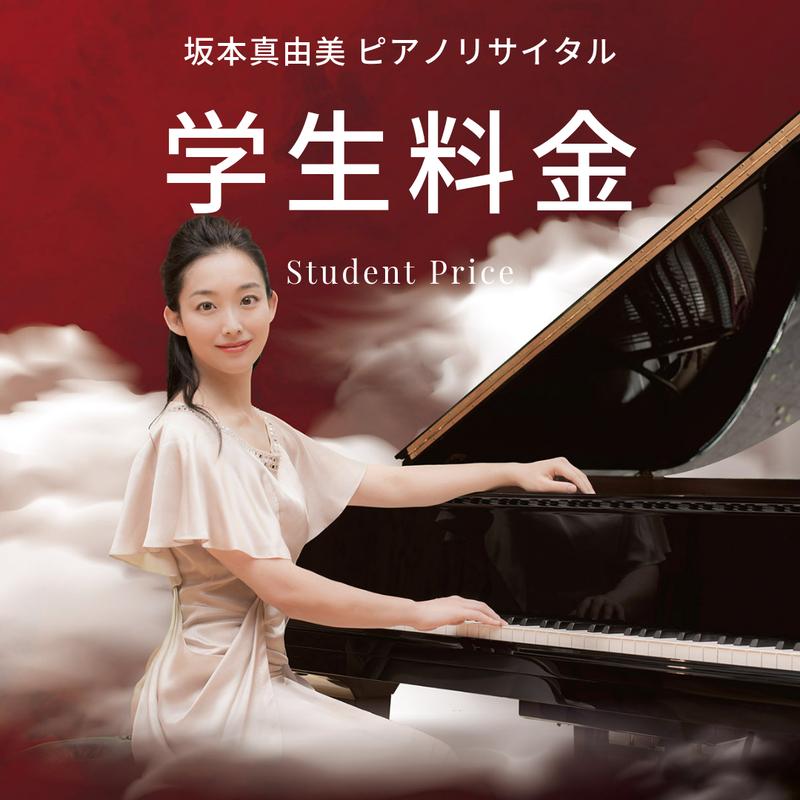 Fantasie 2019年3月9日(土) 坂本真由美ピアノリサイタル(学生料金)