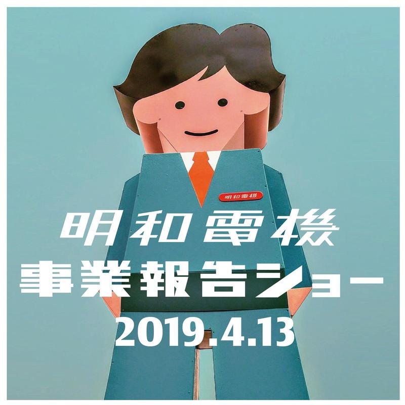 【一般販売】明和電機事業報告ショー&コンサートチケット