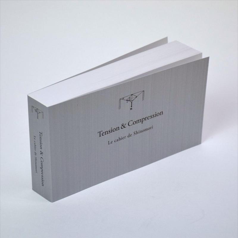 シノモリ手帳 (限定200部)