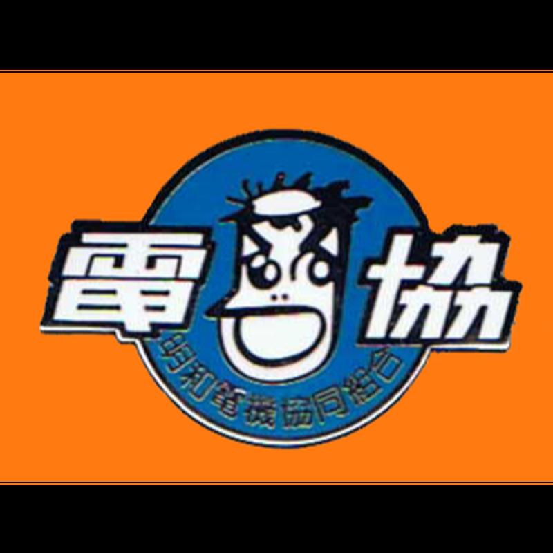 電協(ファンクラブ)継続手続き