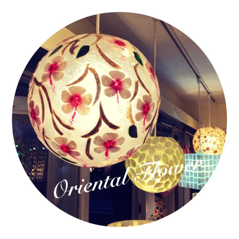 シェルボールランプ Ф22cm 《 Oriental Flower オリエンタルフラワー 》( テーブル / シーリング )