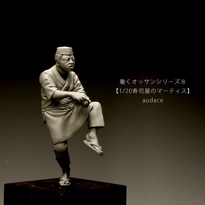 1/20オッサン8【寿司屋のマーティス】