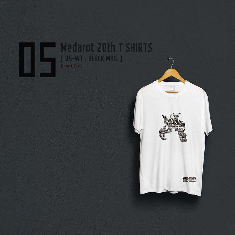 【数量限定再販:6月末発送】メダロット20th Tシャツ ー 05 ブラックメイル:ホワイト