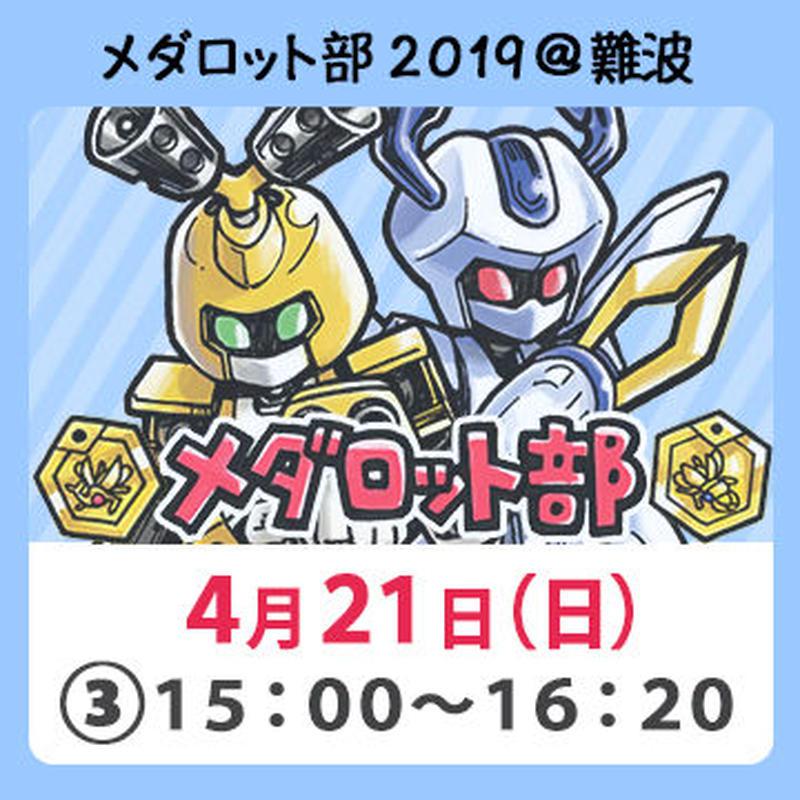 4/21(日)3部「メダロット部2019@難波」電子チケット