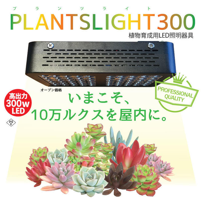 PLANTSLIGHT300 メデルオリジナル 植物育成用LED ライト