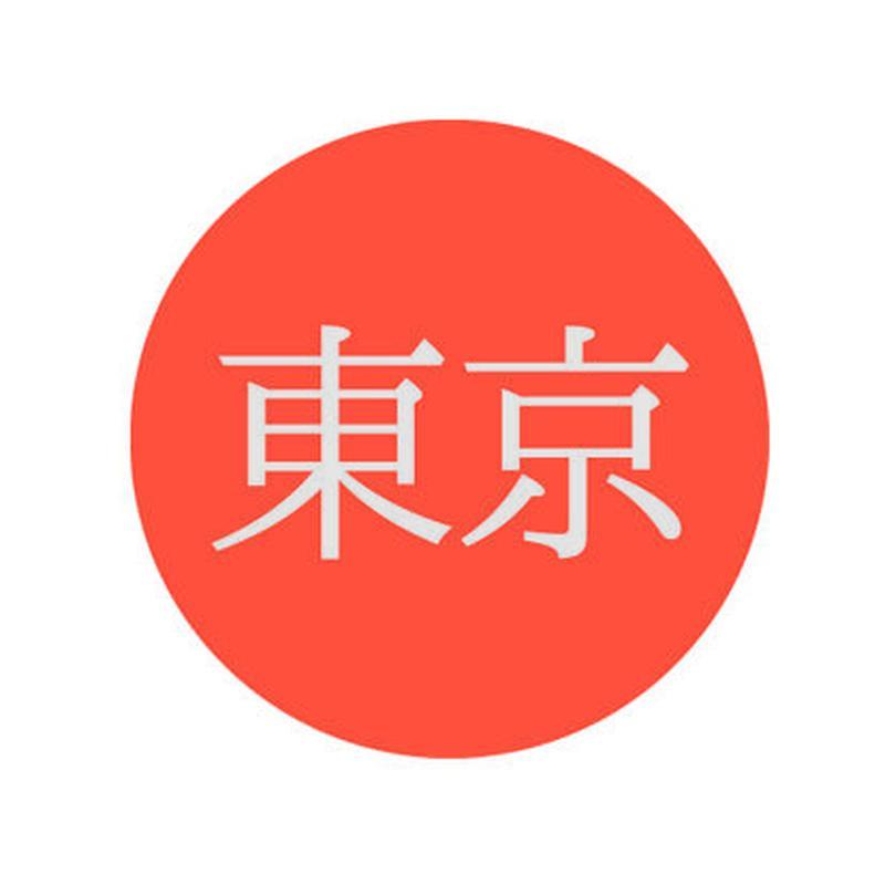 【東京】2月14日(日) - 予約・参加券