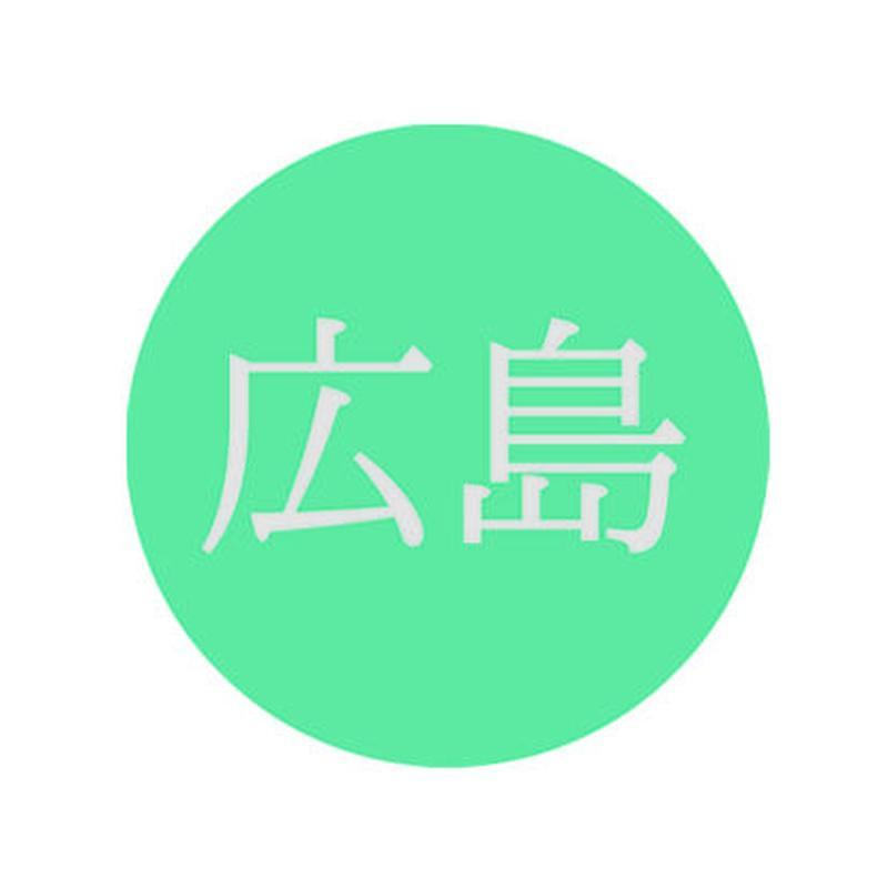 【広島】2月21日(日) - 予約・参加券