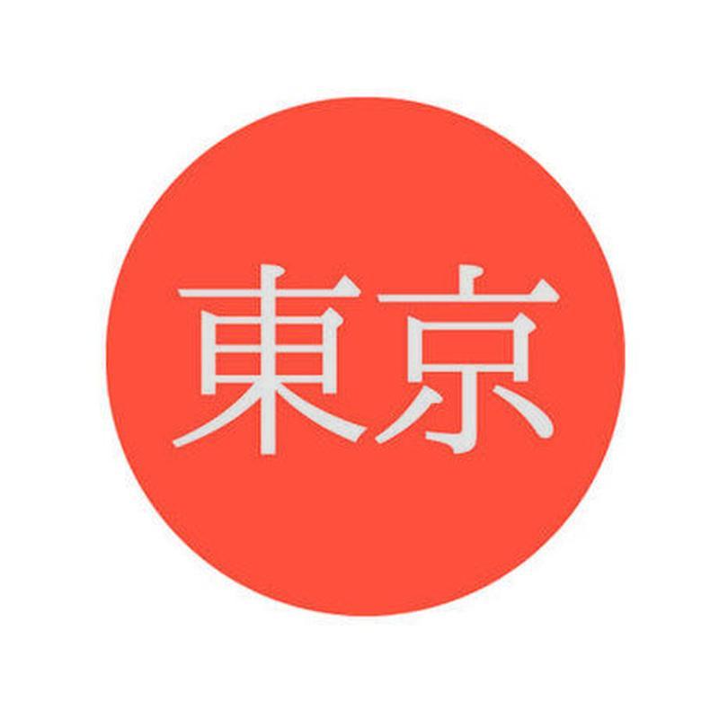 【東京】6月5日(日) - 予約・参加券