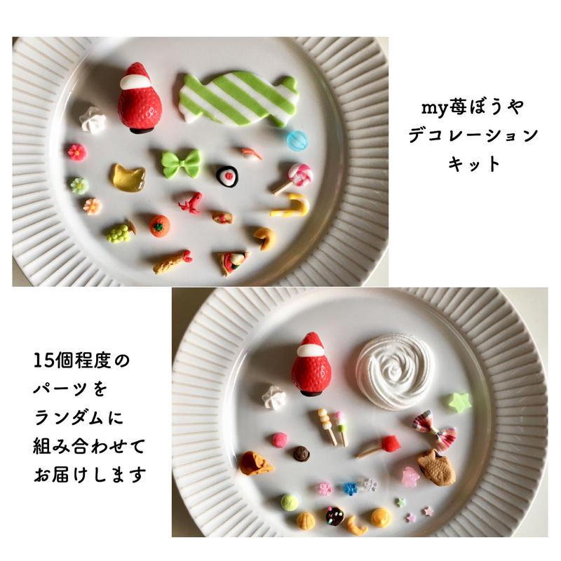 my苺ぼうやデコレーションキット