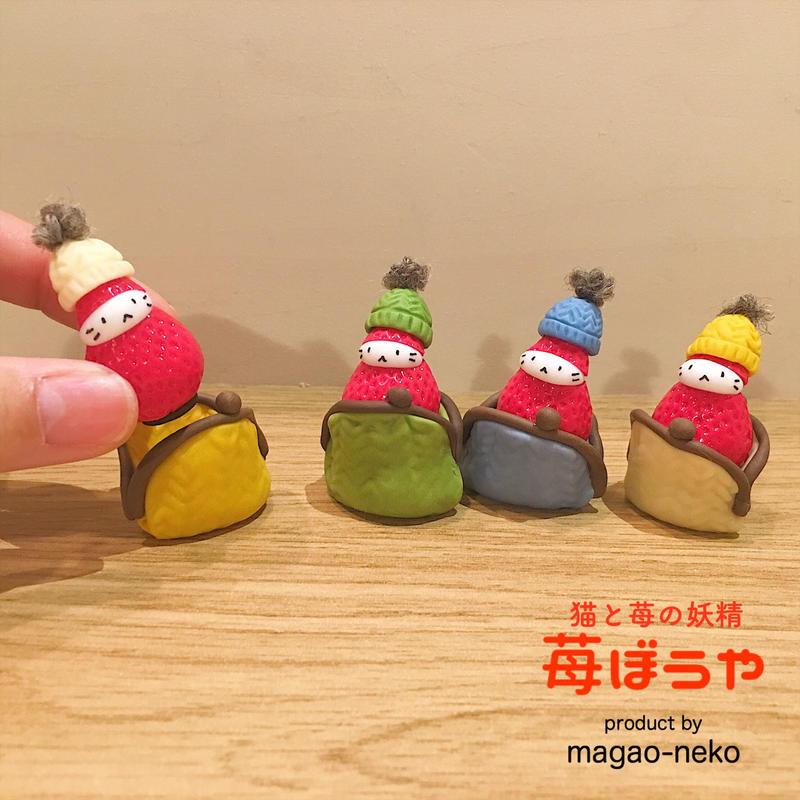 【全4色】手編み風ニット帽子の苺ぼうや (がま口セット)