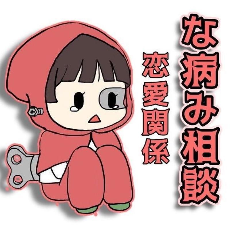 電話悩み相談1時間(恋愛関係)
