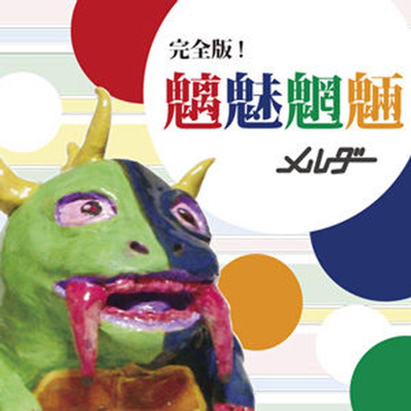 【数量限定】完全版!魑魅魍魎(4枚組)/メルダー