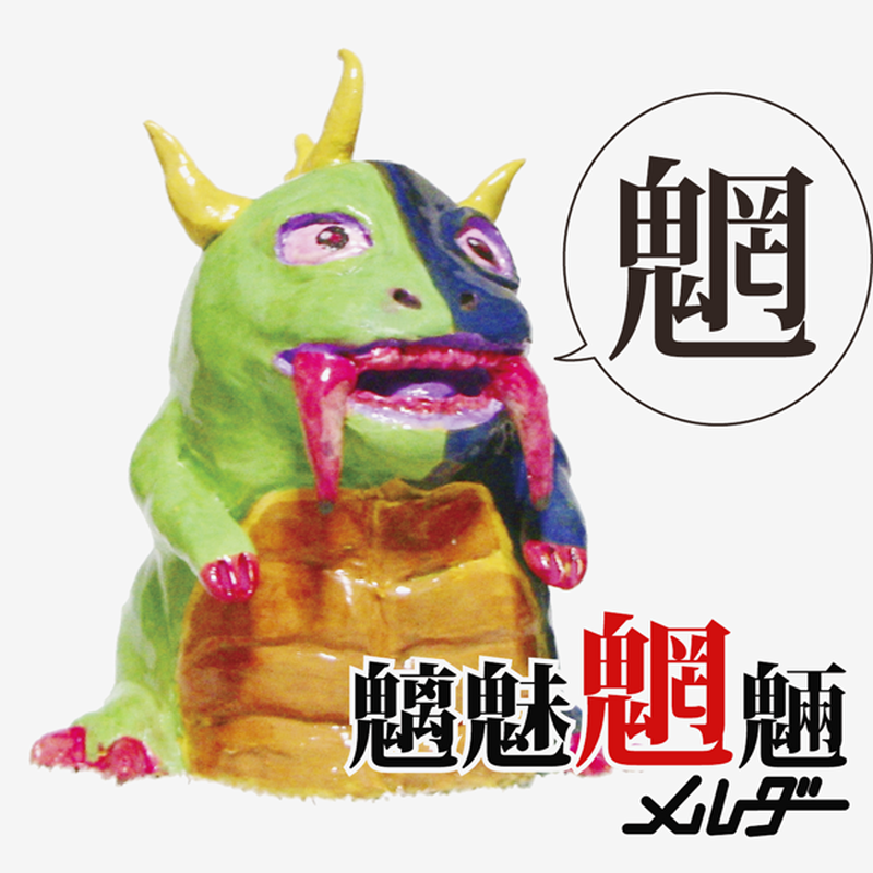 魍(魑魅魍魎シリーズ第3集)