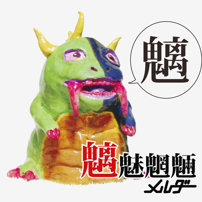 魑(魑魅魍魎シリーズ第1集)
