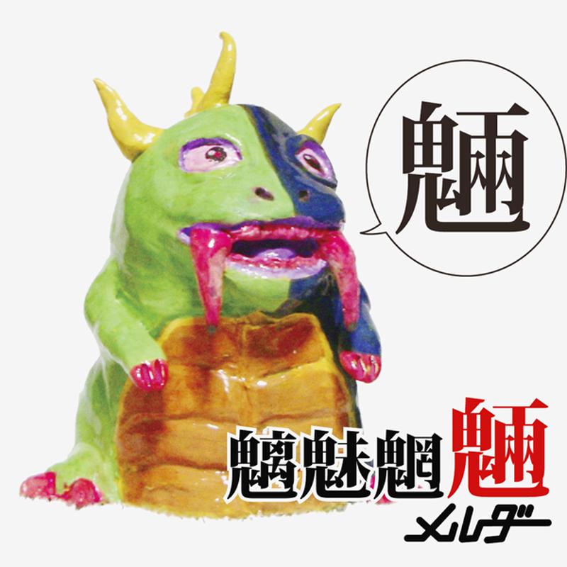 魎(魑魅魍魎シリーズ第4集)