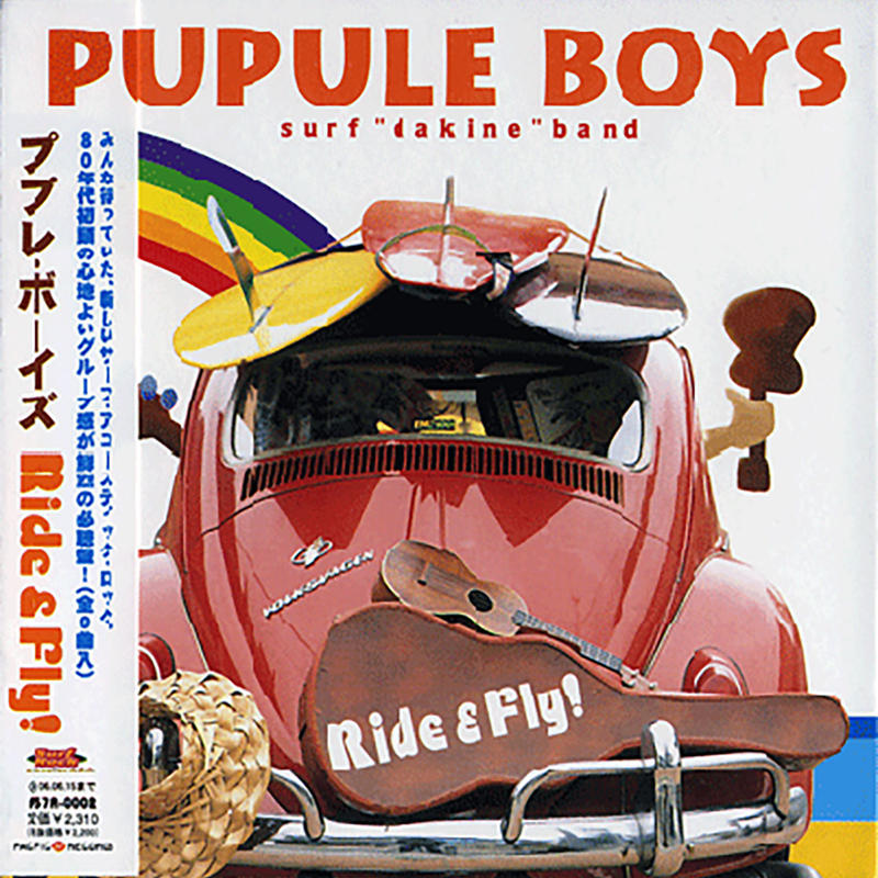 【CD】PUPULE BOYS / Ride & Fly!