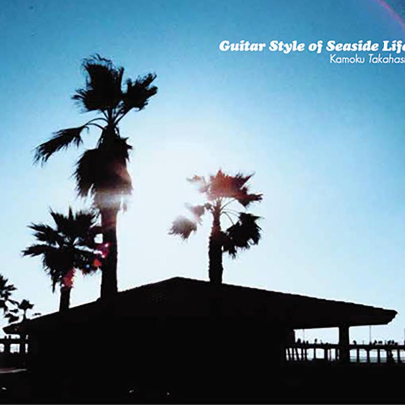 完売間近!!【CD】Guitar Style of Seaside Life  /  KAMOKU TAKAHASHI