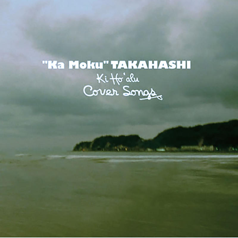 【CD】Ki Ho'alu/COVER SONGS  /  KAMOKU TAKAHASHI