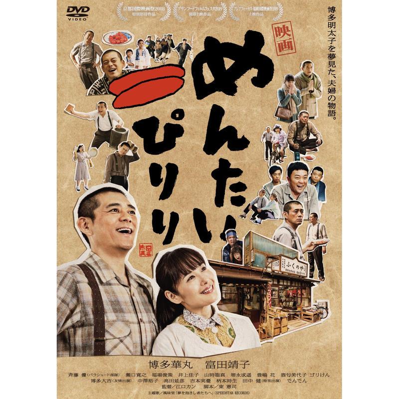 映画「めんたいぴりり」DVD ★ステッカー付き★