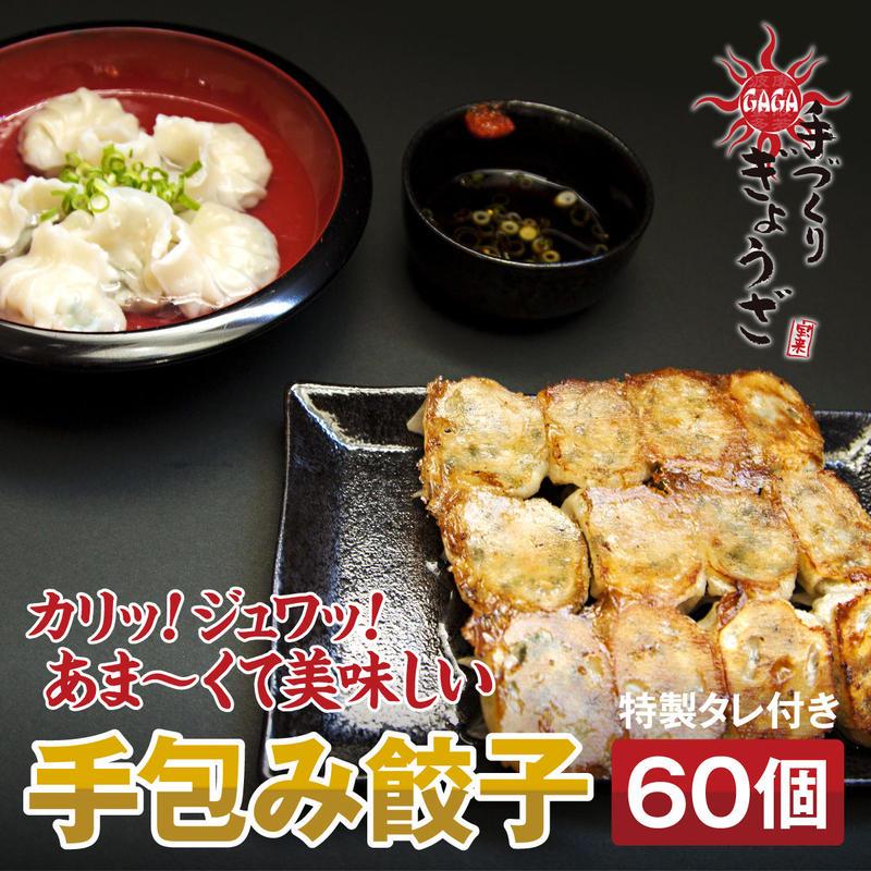 手包み餃子(60個入り)