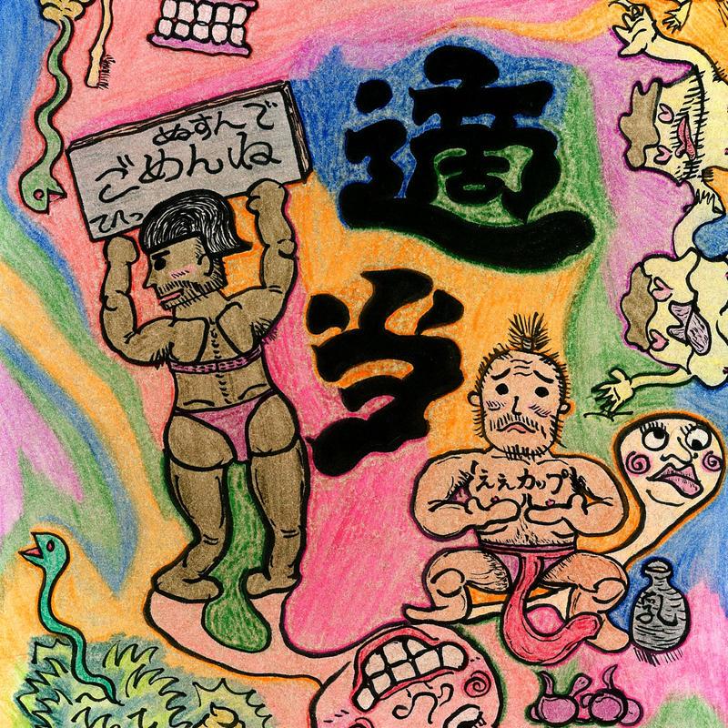 8曲入りニューアルバム『適当』 -CD-
