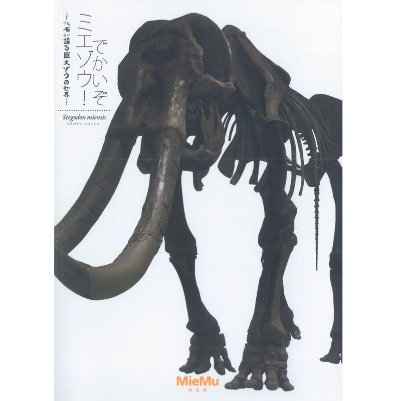 図録「でかいぞ ミエゾウ!~化石が語る巨大ゾウの世界~ 」