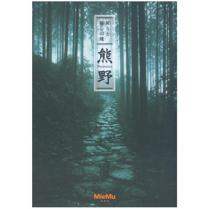 図録「祈りと癒しの地 熊野 」