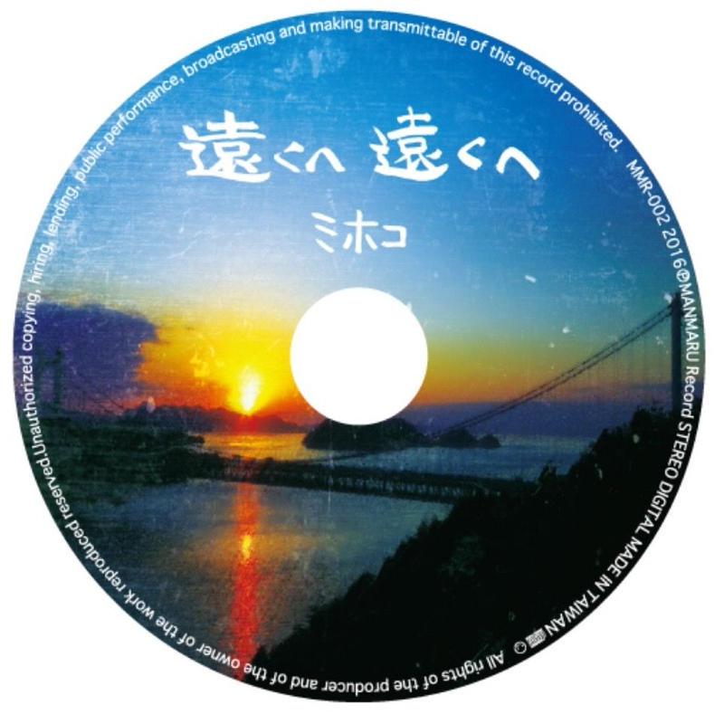 1st single「遠くへ 遠くへ」