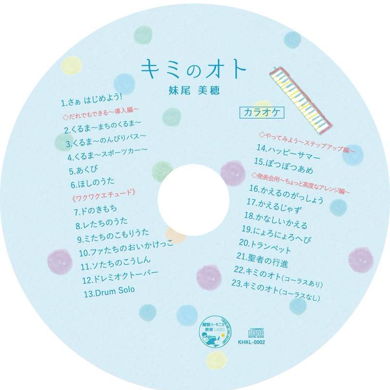 キミのオト【カラオケ】バージョン