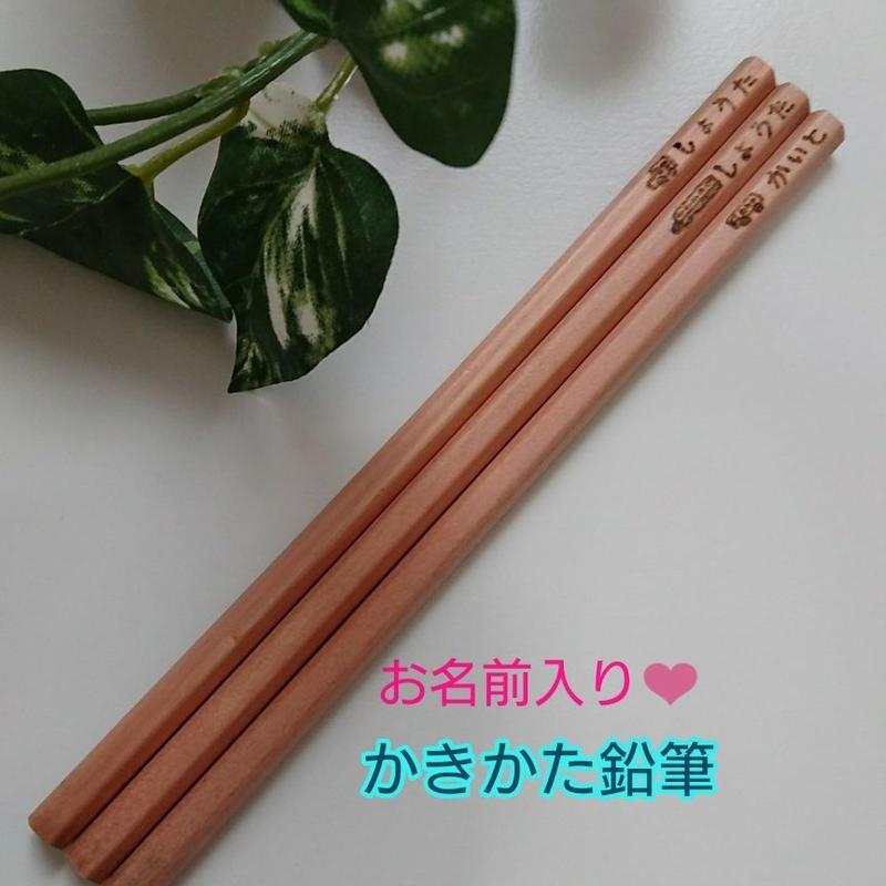 かわいい絵柄&お名前入り❤️オンリーワン・かきかた鉛筆3本セット