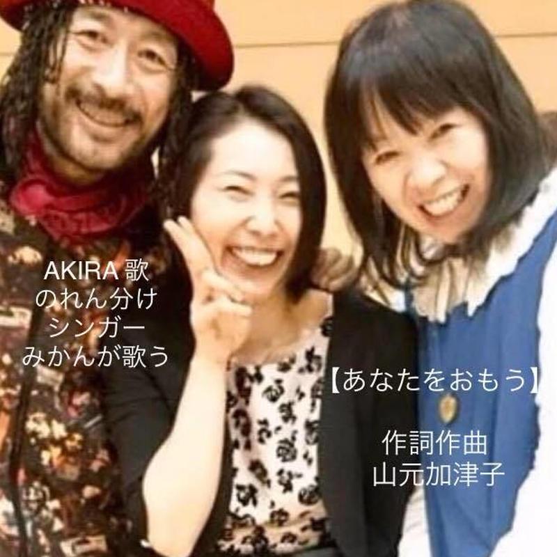 AKIRA 歌のれん分けシンガーみかん「あなたをおもう」 ( 作詞 作曲 山元加津子 ) 無料MP3ダウンロード
