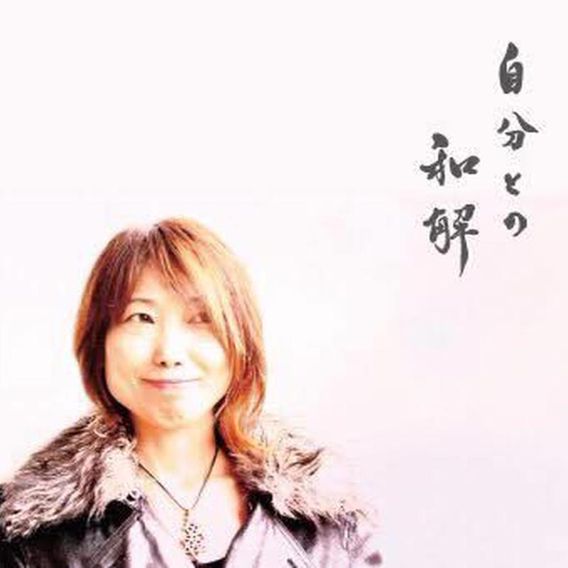 みかん 2nd Album 「自分との和解」MP3 一括 ダウンロード