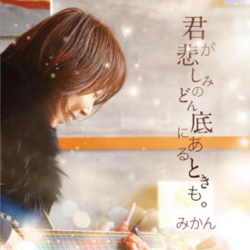 みかん 3rd Album 「きみが悲しみのどん底にあるときも」MP3 一括 ダウンロード