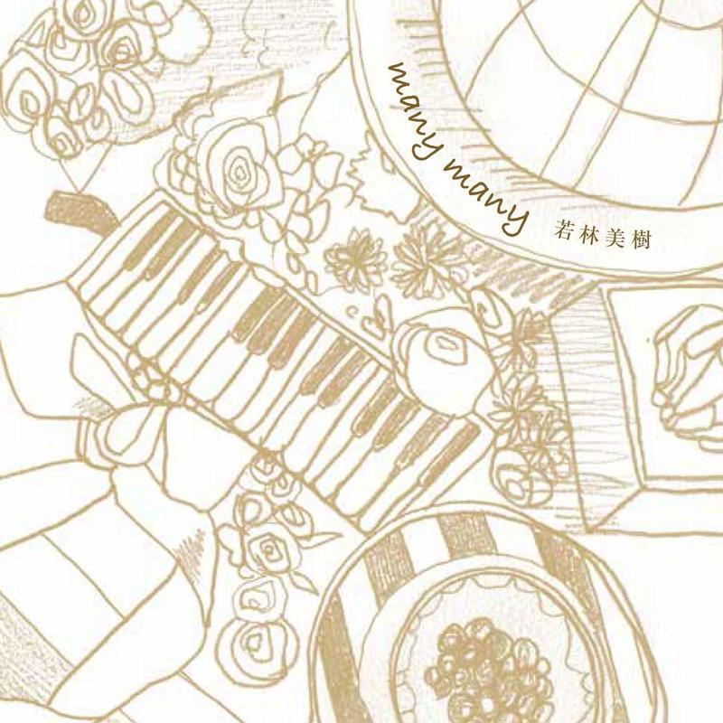 NEW アルバム 『many many』