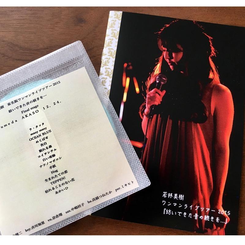 【紡いできた音の続きを…】  記念LIVE CD