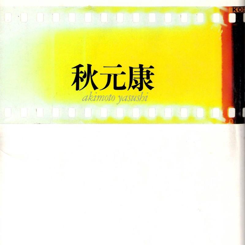 15-秋元康(ポスト・サブカル焼け跡派)