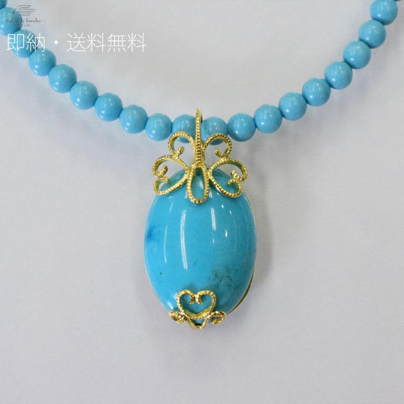 18KYG アリゾナ産トルコ石 ペンダントネックレス◇18K Arizona Turquoise Pendant Beads Necklace  33960-166