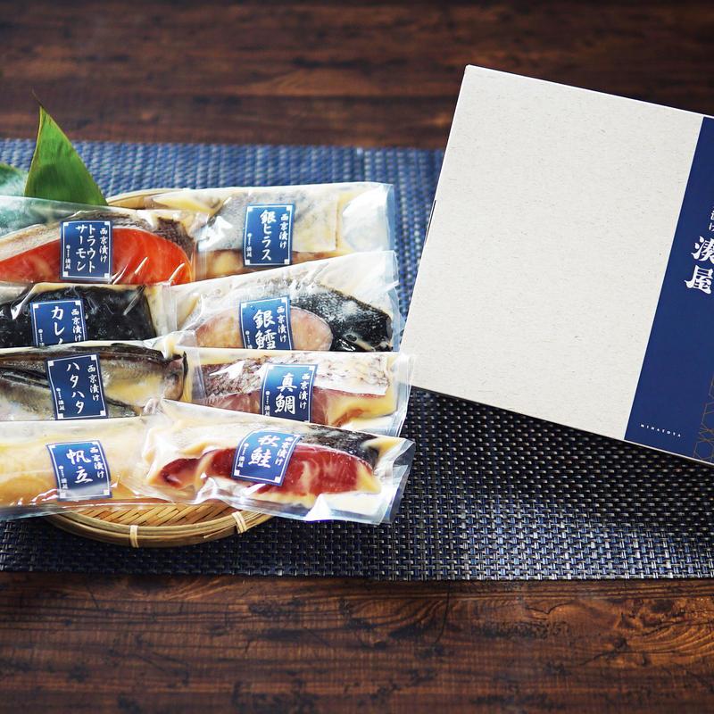 【お中元ギフト】湊屋 西京漬け 8切セット [松]