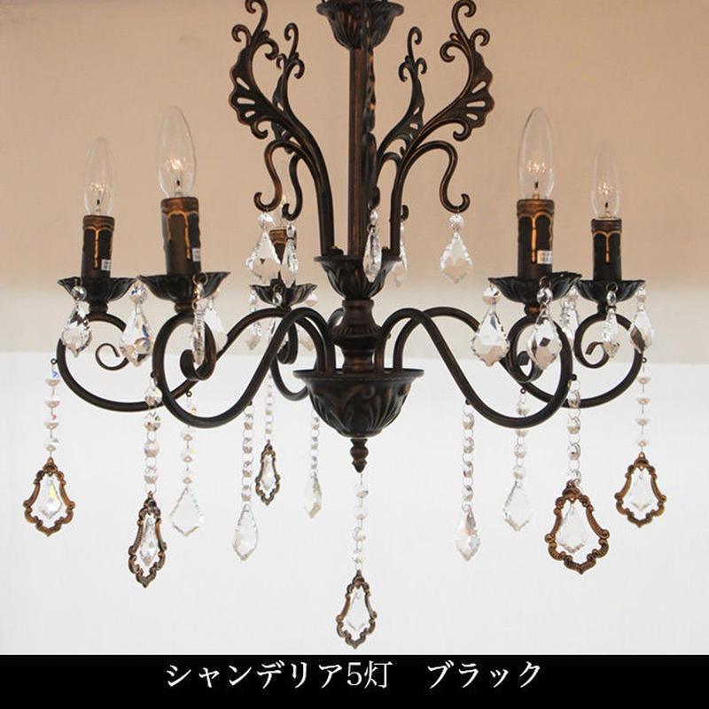 シャンデリア 5灯 ブラック 商品番号:vv-77501cd