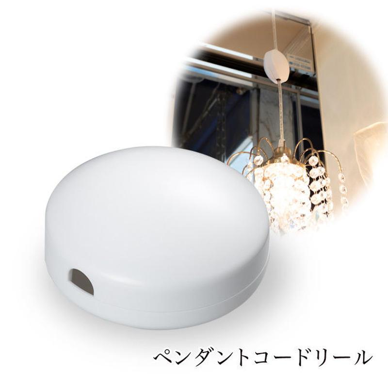 ペンダントコードリール 照明用コード収納 ホワイト