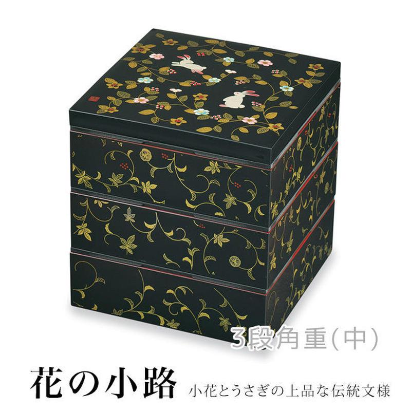 3段角重(中) 花の小路 重箱 商品番号:mt-m16546-3