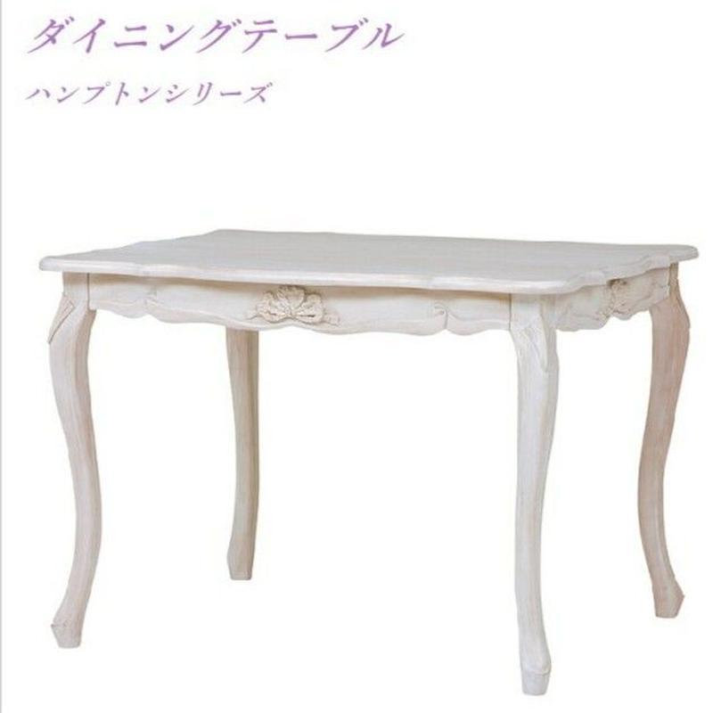 【送料無料】ダイニングテーブル ハンプトンシリーズ  品番:hg3-rkt-1691aw