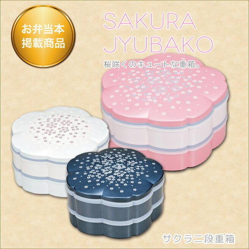 桜二段重箱