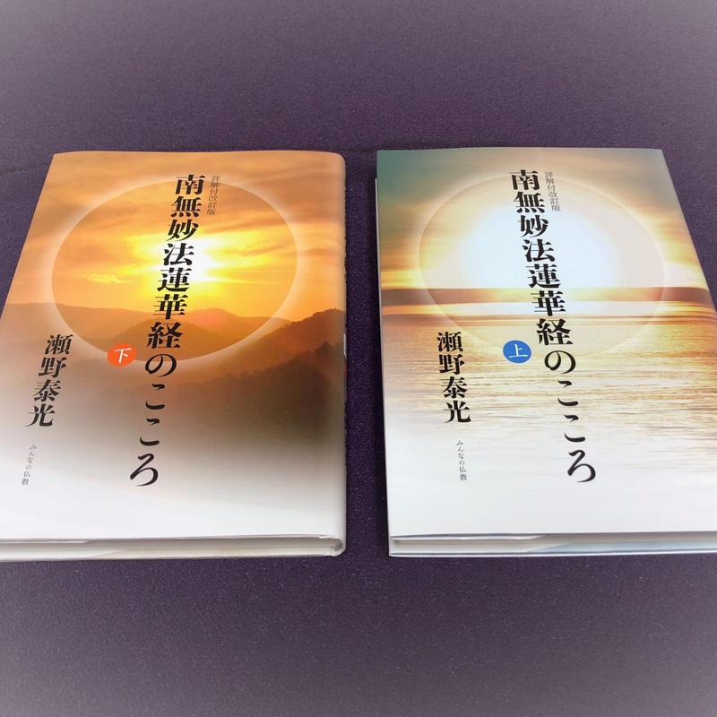 南無妙法蓮華経のこころ(詳解付改訂版)上下巻