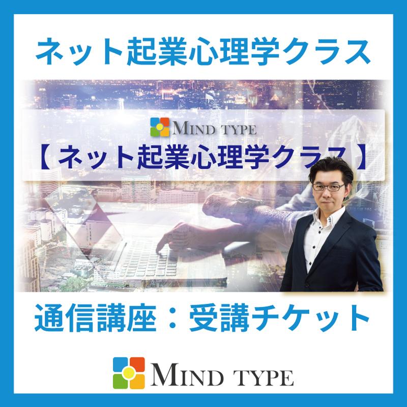 ネット起業心理学クラス【受講チケット】